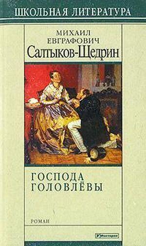 сочинения господа головлевы салтыкова щедрина
