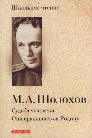 Михаил Шолохов Судьба Человека фильм