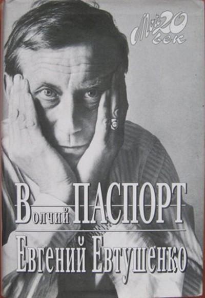 а евтушенко: