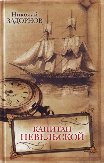 х книга об адмирале невельском задорнова