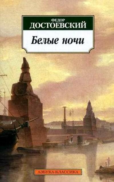 Русский маркиз де сад которым восхищался ницше - достоевский
